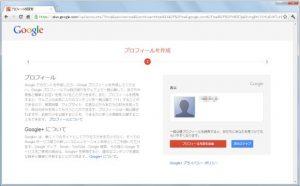 gmailプロフィール